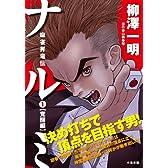 ナルミ 1(覚醒編)―麻雀昇竜伝 (キングシリーズ 漫画スーパーワイド)