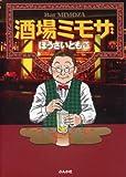 酒場ミモザ (ぶんか社コミック文庫)