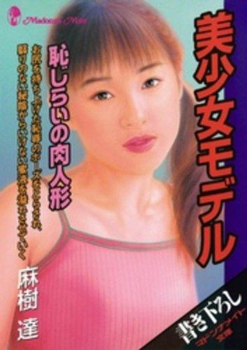 [麻樹達] 美少女モデル―恥じらいの肉人形