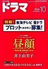 ドラマ 2014年 10月号 [雑誌]