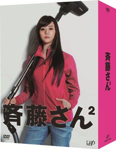 斉藤さん2 DVD BOXの画像