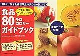 『食品80キロカロリーガイドブック―大きさ・量がひと目でわかる』の商品写真