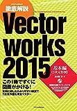 徹底解説 Vectorworks 2015 基本編 (エクスナレッジムック)