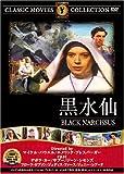 黒水仙 [DVD] FRT-012