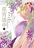 花宵道中 4 (フラワーコミックスアルファスペシャル)