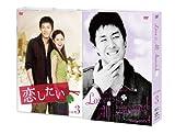 恋したい DVD-BOX3