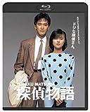 探偵物語 [Blu-ray]