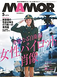 MAMOR(マモル) 2016 年 05 月号 [雑誌] MAMOR (デジタル雑誌)