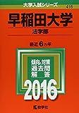 早稲田大学(法学部) (2016年版大学入試シリーズ)