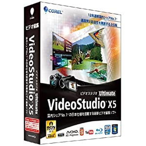 VideoStudio Ultimate X5 通常版