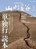 山と渓谷 2012年 03月号 [雑誌]