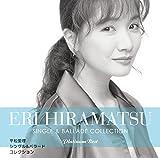 プラチナムベスト 平松愛理 シングル&バラード コレクション (UHQCD)