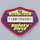 立体啓蒙ワッペン 「 KY運動で安全先取り 」 胸-208