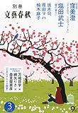 別冊 文藝春秋 2013年 03月号 [雑誌]