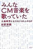 みんなCM音楽を歌っていた—大森昭男ともうひとつのJ‐POP