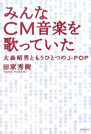 みんなCM音楽を歌っていた―大森昭男ともうひとつのJ‐POP