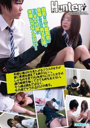 気弱な僕はAVを見たがるクラスの女子が家に無理矢理来ても断れない…。しかもAVを見てHな気持ちになった女子が、僕の股間を触ってきても何も言えない。そう僕は彼氏ではなく、その場でヤラれるだけの男子。 [DVD]