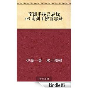 南洲手抄言志録 03 南洲手抄言志録                                                                                                                                      Kindle版