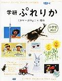 学研ぷれりか 2010年 08月号 [雑誌]