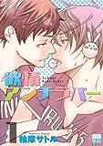 欲情アンチラバー 1 (アイズコミックス)