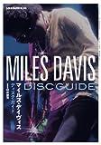 レコードコレクターズ増刊 マイルス・ディヴィス・ディスク・ガイド