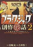 ブラック・ジャック創作(秘)話~手塚治虫の仕事場から~ 2 (少年チャンピオン・コミックスエクストラ)