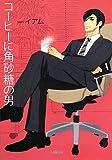 コーヒーに角砂糖の男 (小学館文庫)