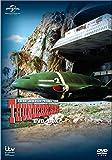 サンダーバード DVD-BOX