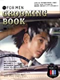 Hanako FOR MEN GROOMING BOOK