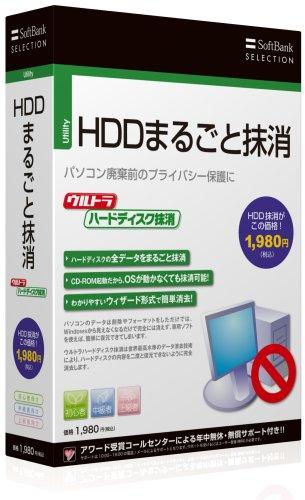【Amazonの商品情報へ】SoftBank SELECTION ウルトラハードディスク抹消