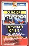 img - for EGE Khimiia. Polnyi kurs book / textbook / text book