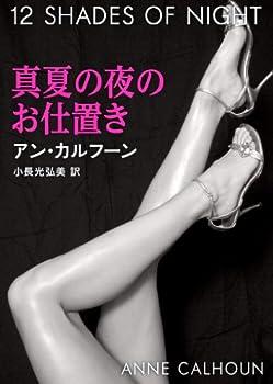真夏の夜のお仕置き 12 シェイズ・オブ・ナイト (ハーレクイン・デジタル)