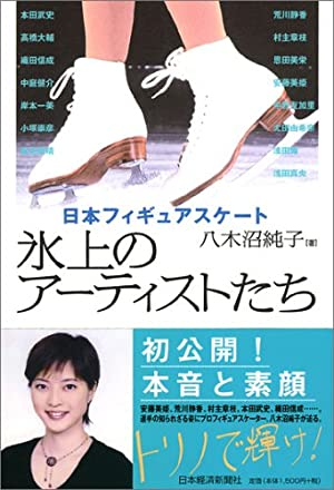 日本フィギュアスケート 氷上のアーティストたち