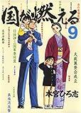 国が燃える 9 (ヤングジャンプコミックス)