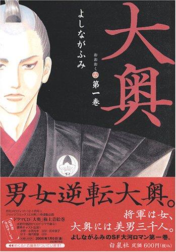 大奥 (JETS COMICS (4301))
