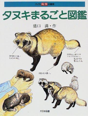 タヌキまるごと図鑑 (子ども科学図書館)