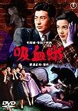 吸血蛾 DVD