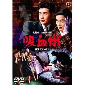 吸血蛾 [DVD]