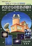 天空からの虹色の便り ― マルチメディア宇宙スペクトル博物館 可視光編 [CD-ROM付]