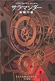 サラマンダー―無限の書