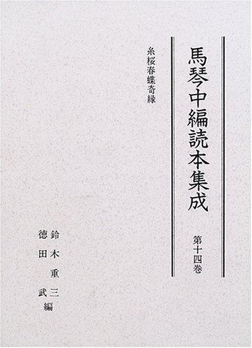 馬琴中編読本集成