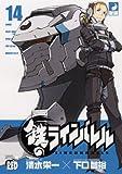 鉄のラインバレル 14 (チャンピオンREDコミックス)