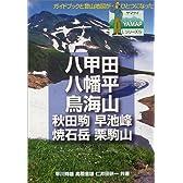 八甲田・八幡平・鳥海山 (YAMAPシリーズ)