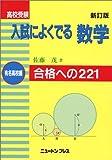 高校受験入試によく出る数学 有名高校編 新訂版―合格への221