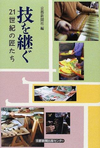 技を継ぐ 21世紀の匠たち (日本図書館協会選定図書)