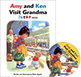こんとあき (英語版) ―Amy and Ken Visit Grandma (with CD)