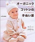 オーガニックコットンの手ぬい服―やさしさを赤ちゃんに