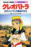 クレオパトラ―古代エジプトの最後の女王 学習漫画 世界の伝記