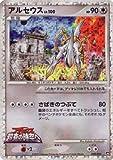 ポケモンカードゲーム[シングルカード] アルセウスLv.100 M【ランダムパック2009】 020/022