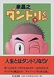 ダンドリくん (下) (ちくま文庫)